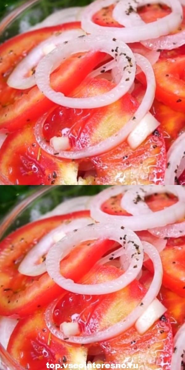 Очень вкусная закуска из помидоров и лука: весь секрет в маринаде.