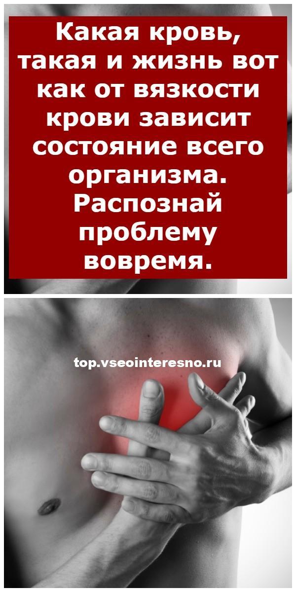 Какая кровь, такая и жизнь вот как от вязкости крови зависит состояние всего организма. Распознай проблему вовремя.